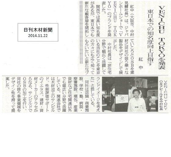 日刊木材新聞記事