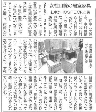 日刊木材(2015.12.8)